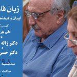نشست زبان فارسی، ایران و فرهنگنویسی برگزار می شود