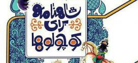 شاهنامه برای کوچولوها / مریم بیدمشکی
