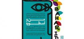 اسطورههای شاهنامه در نمایشگاه «من و اسطوره»