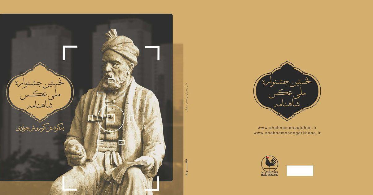 نسخه فارسی کتاب نخستین جشنواره ملی عکس شاهنامه منتشر شد