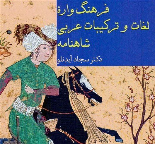 فرهنگ واره لغات و ترکیبات عربی شاهنامه اثر سجاد آیدنلو