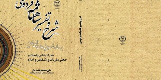 کتاب شرح و تفسیر شاهنامه فردوسی نوشته علی محمد پشت دار