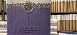 کتاب وِهْرُود و اَرَنگ اثر ژوزف مارکوارت