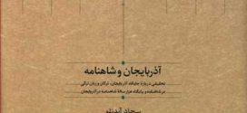کتاب آذربایجان و شاهنامه اثر سجاد آیدنلو
