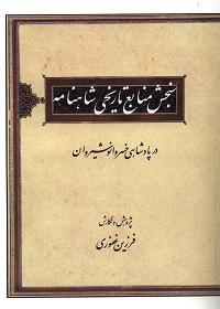 سنجش منابع تاریخی شاهنامه در پادشاهی خسرو انوشیروان نوشته فرزین غفوری