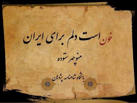 خون است دلم برای ایران
