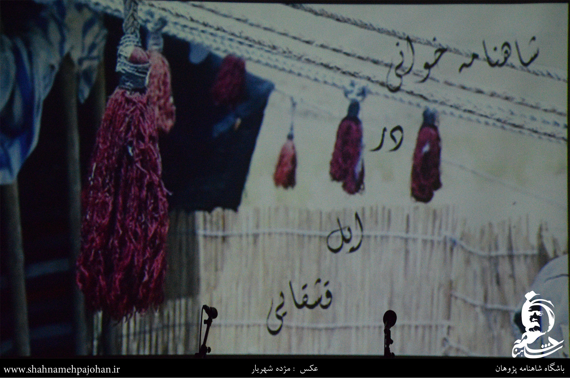 مستند شاهنامه خوانی در ایل قشقایی