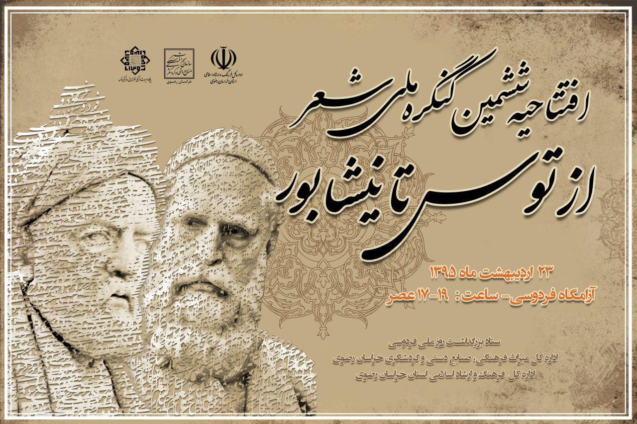 افتتاحیه ششمین کنگره ملی شعر از توس تا نیشابور برگزار خواهد شد