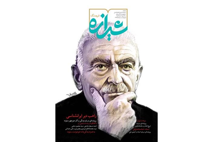 شیرازه فرهنگ با پرونده هایی درباره ایرج افشار و منوچهر ستوده منتشر شد