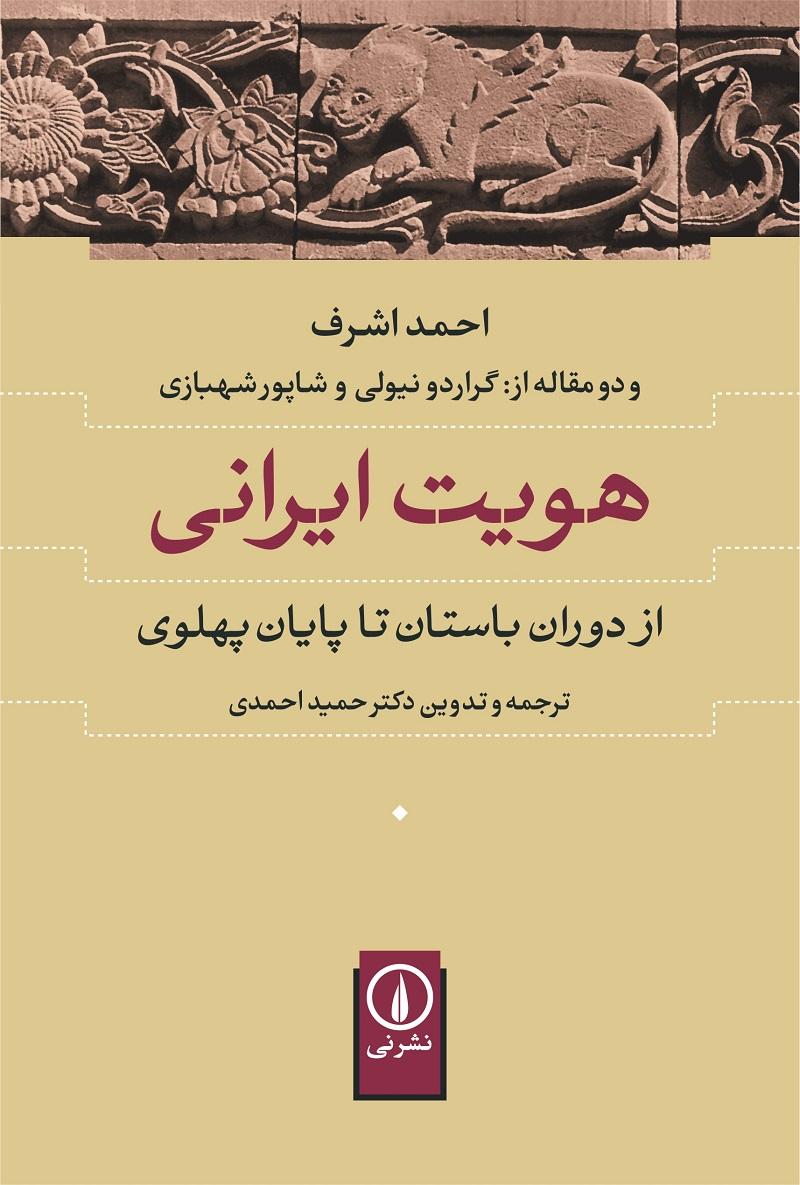 کتاب هویت ایرانی از دوران باستان تا پایان پهلوی