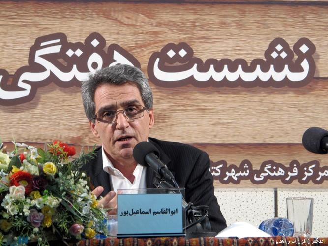 ابوالقاسم اسماعیل پور