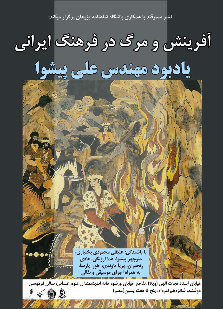 آفرینش و مرگ در فرهنگ ایرانی