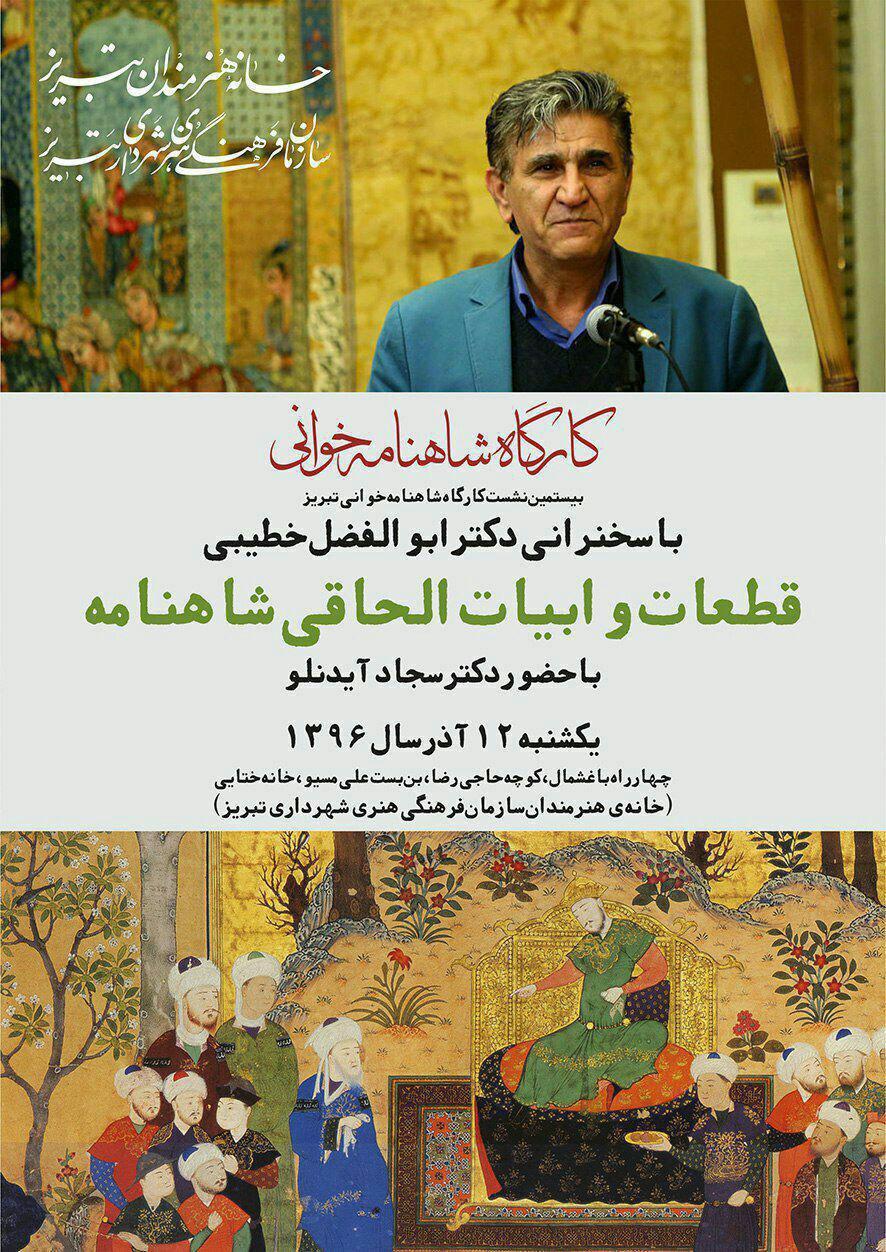 کارگاه شاهنامه خوانی تبریز