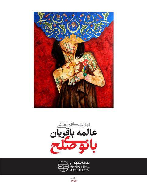 نمایشگاه نقاشی عالمه باقریان