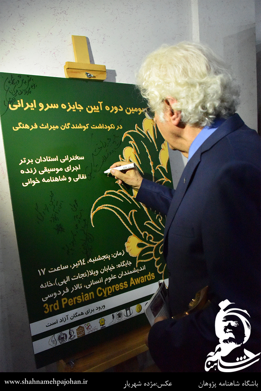 لوریس چکناواریان در حال امضای یادبود جایزه سرو ایرانی