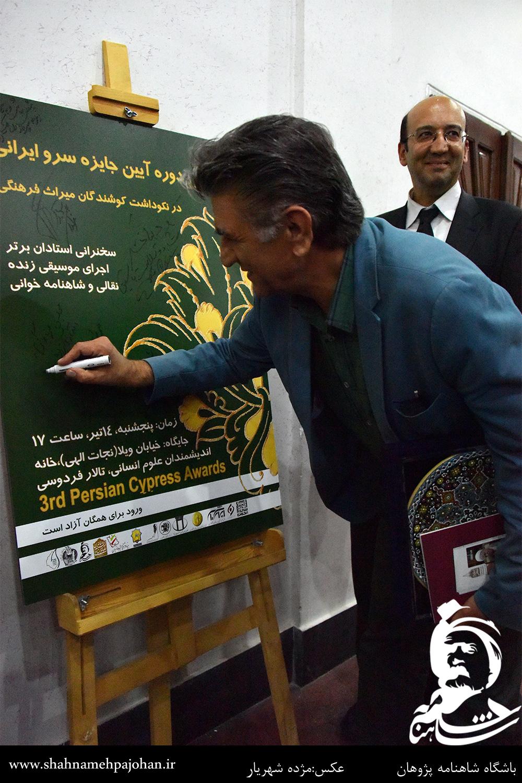 ابوالفضل خطیبی در حال امضای یادبود جایزه سرو ایرانی