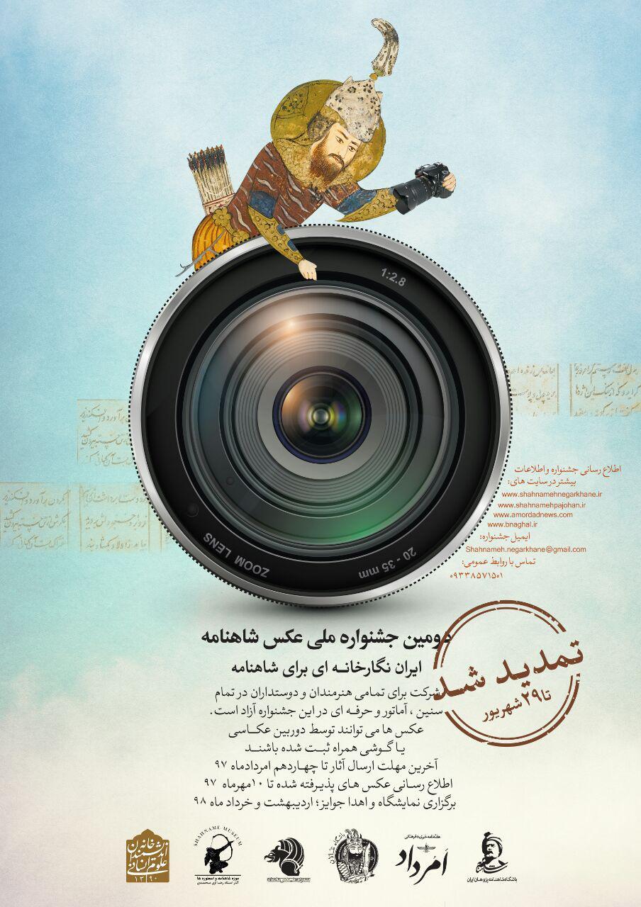 جشنواره ملی عکس شاهنامه تمدید شد