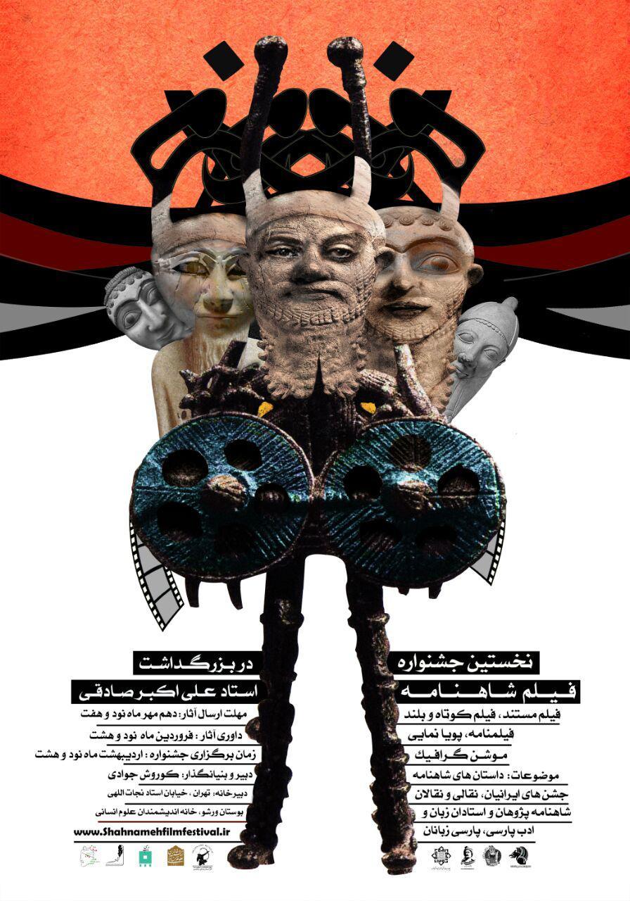 پوستر جشنواره فیلم شاهنامه