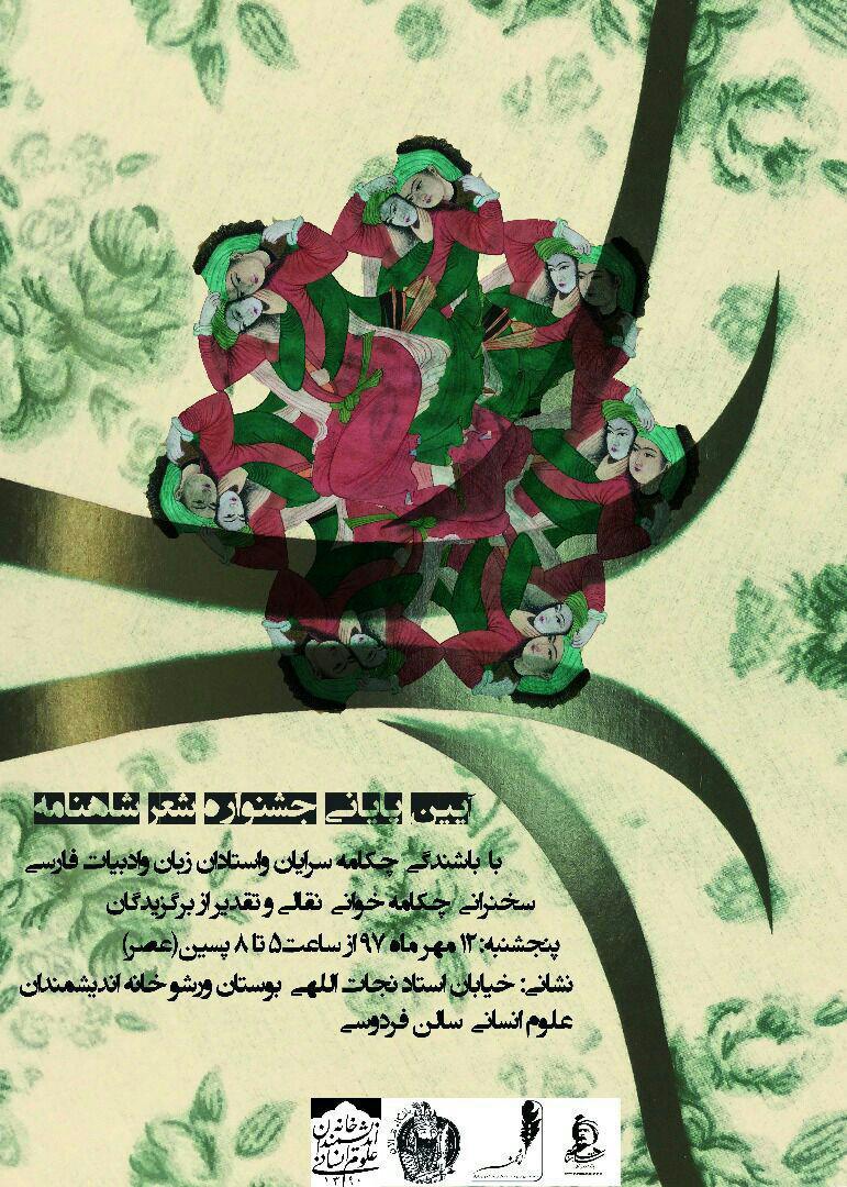 آیین پایانی نخستین جشنواره شعر شاهنامه