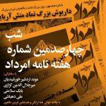 شب هفته نامه امرداد