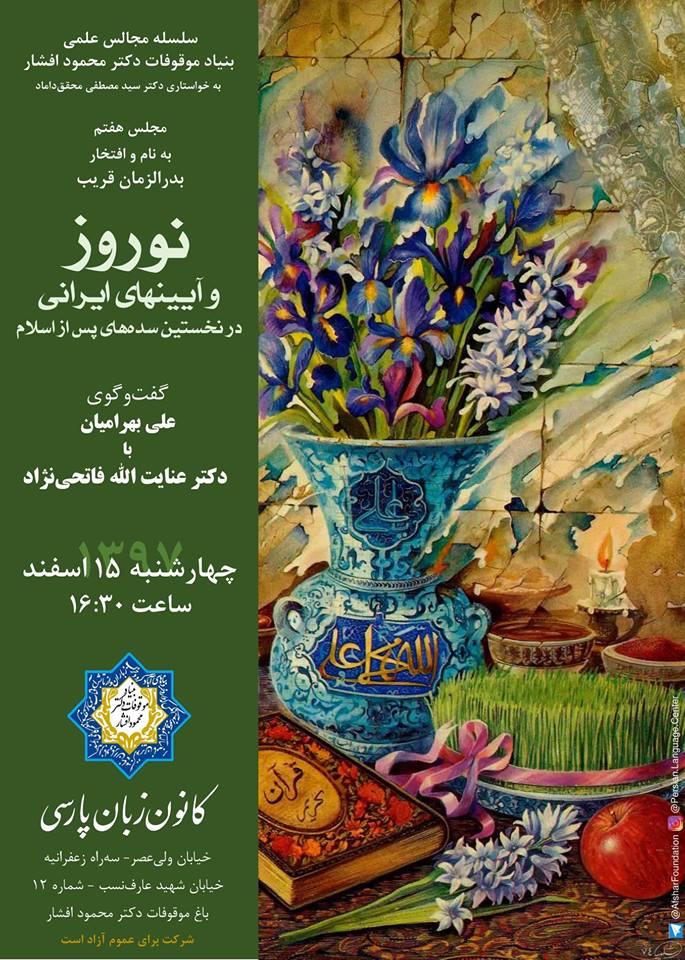 نوروز و آیینهای ایرانی در نخستین سدههای پس از اسلام بررسی می شود