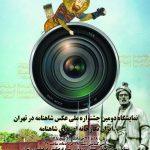 نمایشگاه دومین جشنواره ملی عکس شاهنامه به تهران رسید
