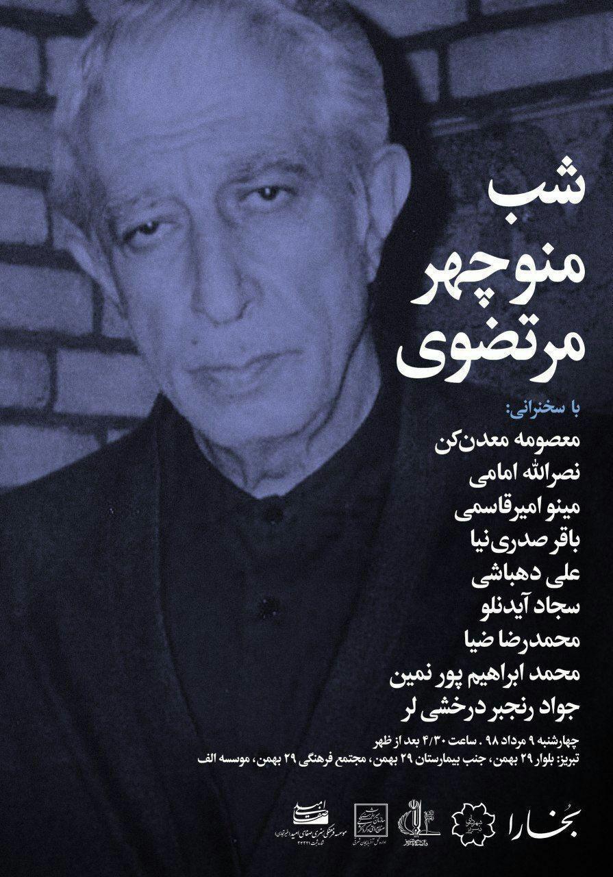 دکتر مرتضوی دانشمندی از سلسله دانشمندان ایرانی / جواد رنجبر درخشی لر