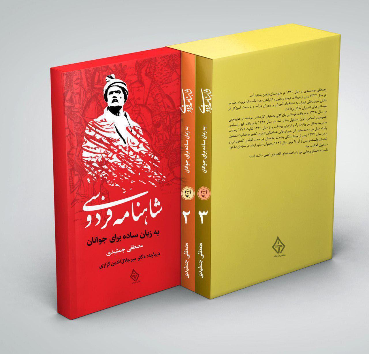 شاهنامه فردوسی به زبان ساده برای جوانان منتشر شد