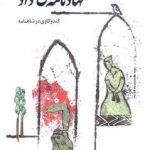 نهادنامه داد از میرجلال الدین کزازی