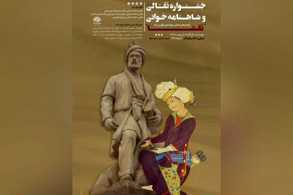 نامزدهای نخستین جشنواره نقالی و شاهنامهخوانی «نقشا» معرفی شدند