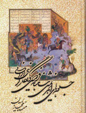 کتاب جلوههای اهریمنی شاهنامه فردوسی و نگارگری ایرانی اثر مینا مختاریان