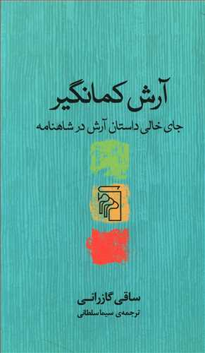 کتاب آرش کمانگیر؛ جای خالی داستان آرش در شاهنامه اثر ساقی گازرانی