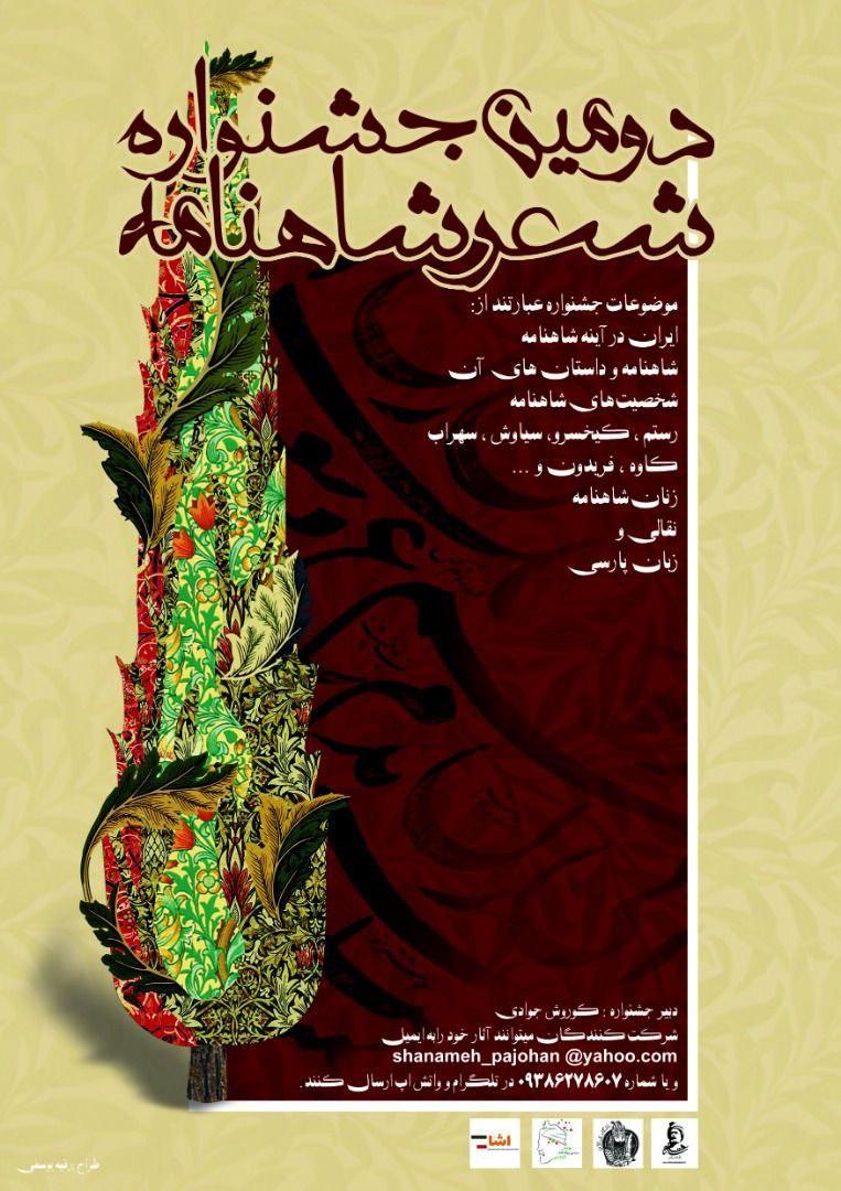 فراخوان دومین جشنواره شعر شاهنامه منتشر شد