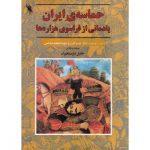 حماسه ايران (يادمانی از فراسوی هزارهها) نوشته جلیل دوستخواه