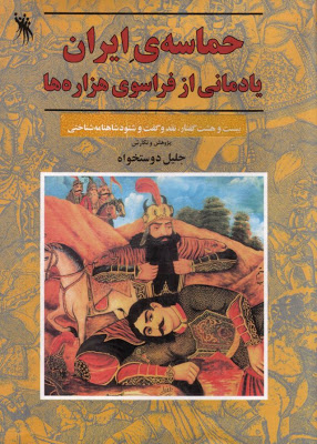حماسه ایران (یادمانی از فراسوی هزارهها) نوشته جلیل دوستخواه