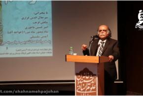 سخنرانی میرجلال الدین کزازی در آیین سپاس رستم / بخش چهارم