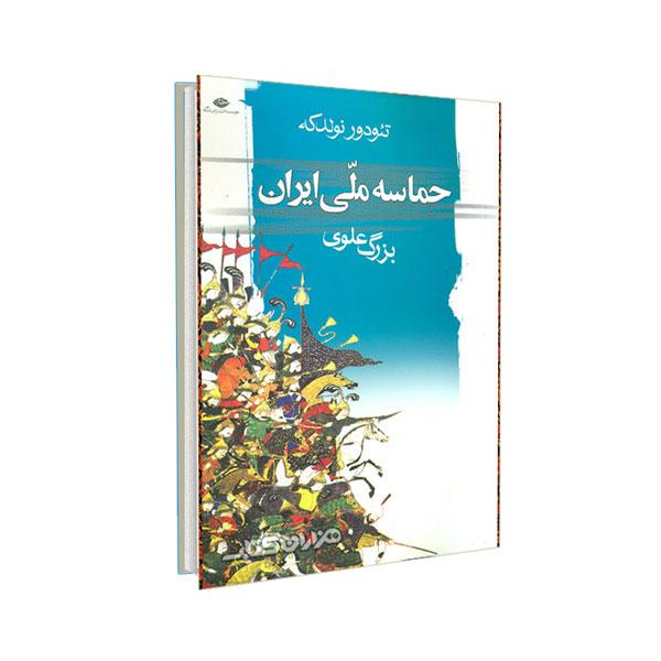 کتاب حماسه ملی ایران نوشته تئودور نولدکه