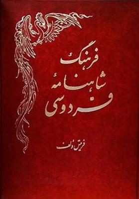 کتاب فرهنگ شاهنامه فردوسی نوشته فریتس وولف