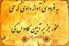 شاهنامه به کوشش باشگاه شاهنامه پژوهان / بخش پنجم