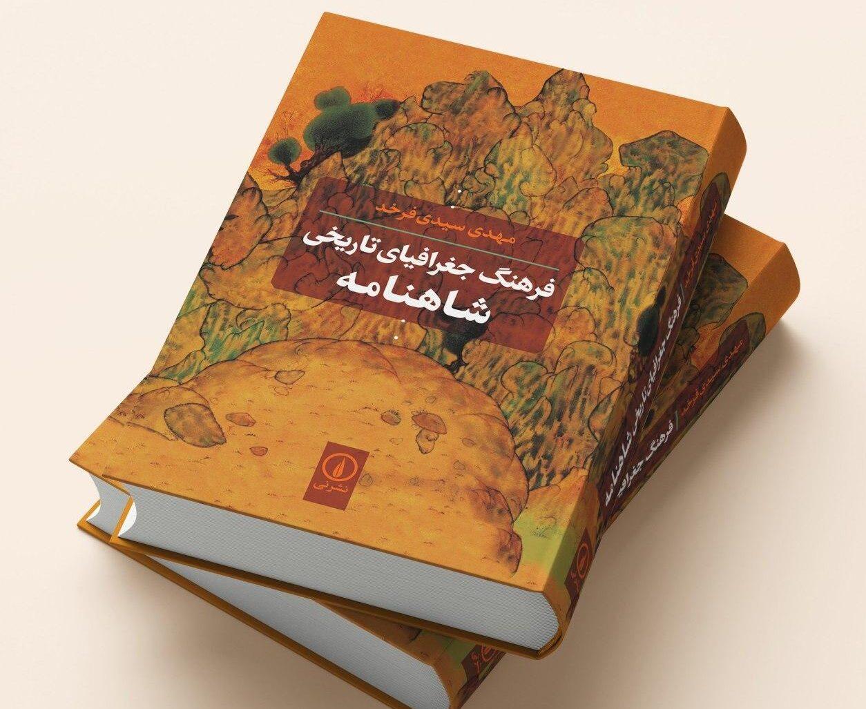 فرهنگ جغرافیای تاریخی شاهنامه نوشته مهدی سیدی فرخد