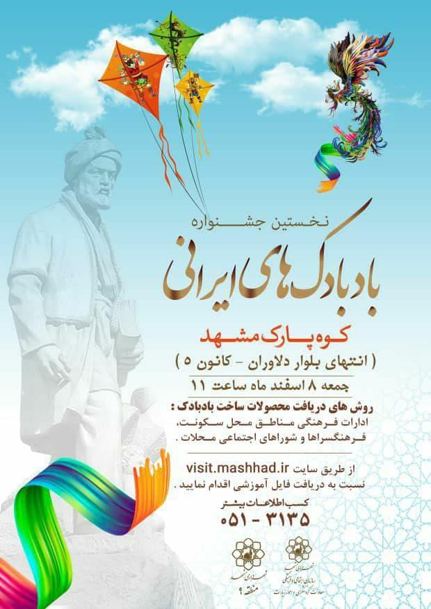 نخستین جشنواره پرواز بادبادکهای ایرانی برگزار می شود