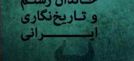 کتاب «روایتهای خاندان رستم و تاریخنگاری ایرانی» نوشته ساقی گازرانی