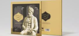 کتاب نخستین جشنواره ملی عکس شاهنامه منتشر شد