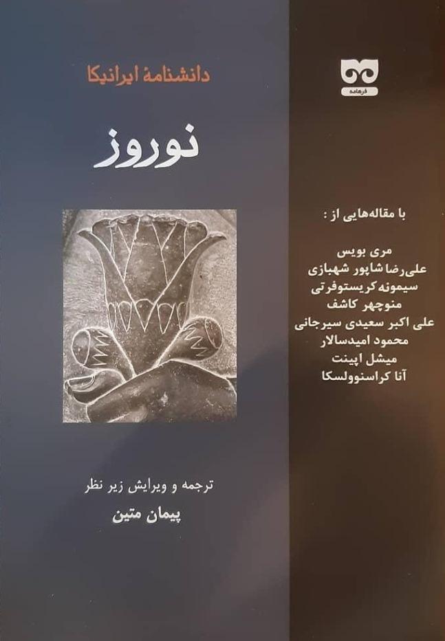 کتاب نوروز از دانشنامه ایرانیکا زیر نظر پیمان متین