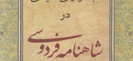 جغرافیای سیاسی در شاهنامه فردوسی نوشته ابوالفضل کاوندیکاتب