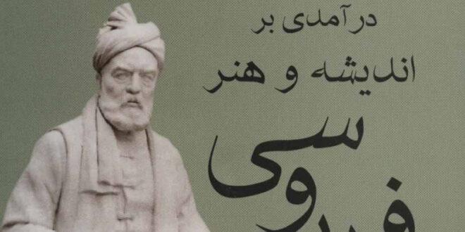 کتاب درآمدی بر اندیشه و هنر فردوسی نوشته سعید حمیدیان