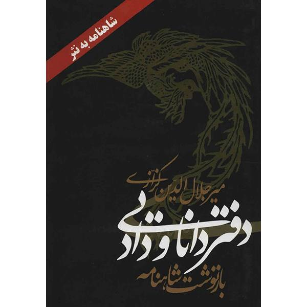 شاهنامه به نثر میرجلال الدین کزازی به چاپ پنجم رسید
