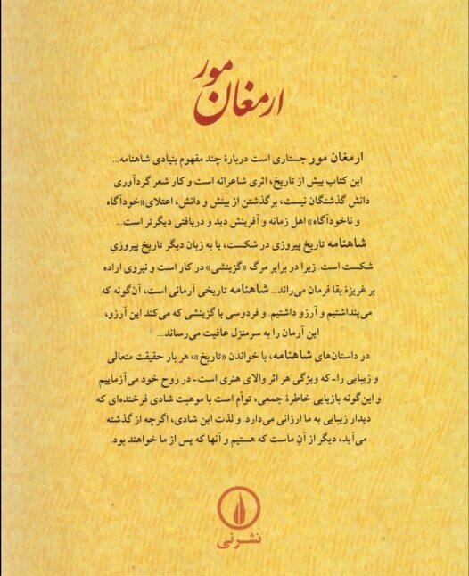 کتاب ارمغان مور نوشته شاهرخ مسکوب