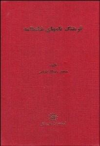 کتاب فرهنگ نامهای شاهنامه