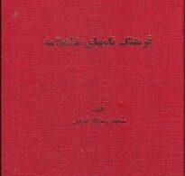 کتاب فرهنگ نامهای شاهنامه نوشته منصور رستگار فسایی